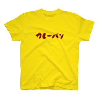 カレーパン.1 T-Shirt