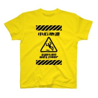 小心地滑 T-shirts