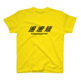 ビャンビャン麺 T-shirts