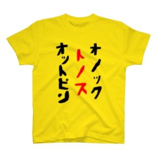 オットピン・トノス・オノック T-shirts