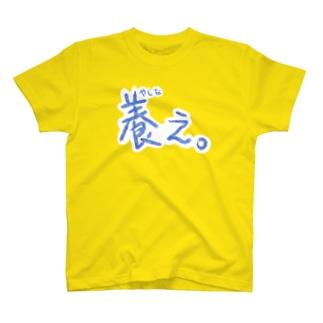 養え。(青) T-shirts