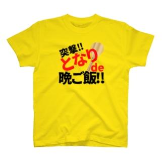 突撃‼︎となりで?晩ご飯 T-shirts