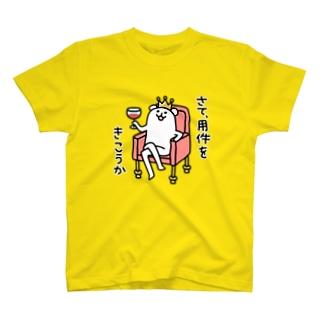 ろんぐま「さて、用件をきこうか」 T-shirts