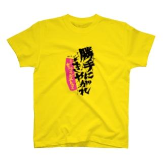 勝手に着やがれ・ユニセックスピストルズ T-shirts