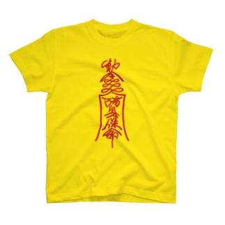 勅令 陏身保命 T-shirts