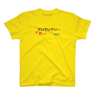 でし!でし!でし! T-shirts