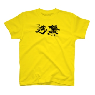 #逆襲 Tee T-shirts
