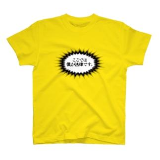 ここでは僕が法律です。 T-shirts