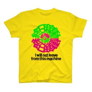 今日に懸ける、鉄の意志を伝える。 T-shirts