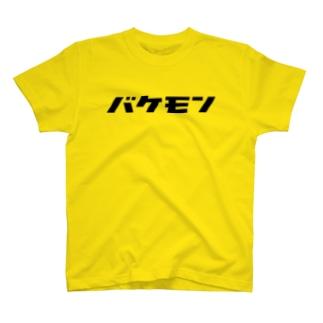バケモン T-shirts