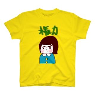 権力の透過 T-shirts