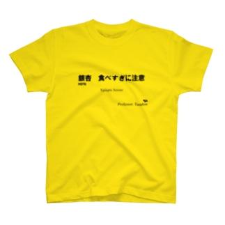 銀杏中毒 T-shirts
