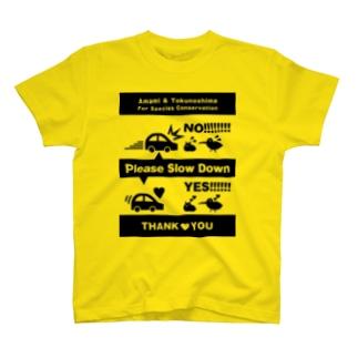 奄美のロードキルをふせごう T-shirts