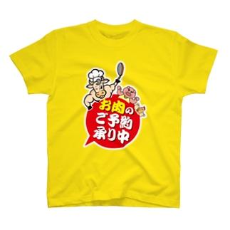 お肉のご予約承り中 T-shirts