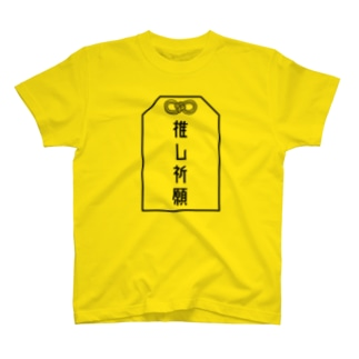 御守「推し祈願」 T-shirts