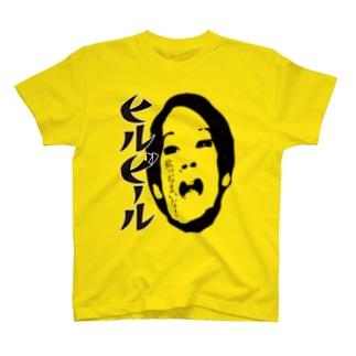 やっちまいな! T-shirts
