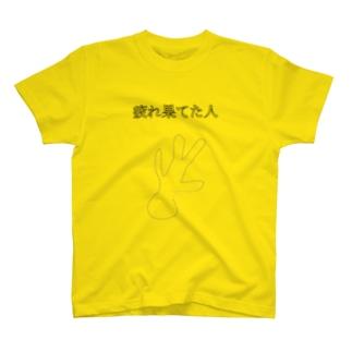 とりっくあーと(疲れ果てた人B) T-shirts