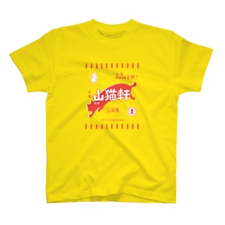 猫社謹製の山猫軒 T-shirts