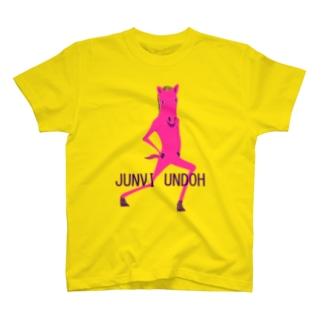 NIKORASU GOのユーモアデザイン「準備運動」 T-shirts