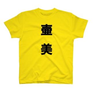 つぼみな研修生Tシャツ。'20 T-shirts