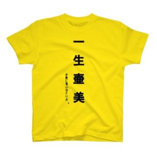 一生つぼみなTシャツ。'20 T-shirts