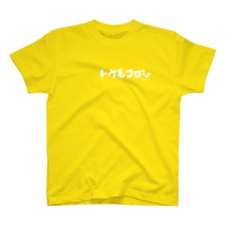 トウモコロシ2 T-shirts