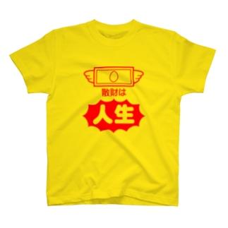 散財は人生! T-shirts