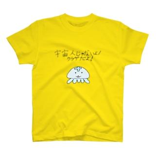 宇宙人じゃないよ! クラゲだよ! T-shirts