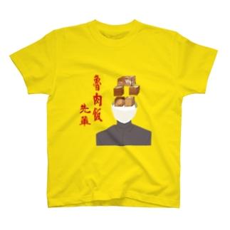 魯肉飯先輩 T-shirts