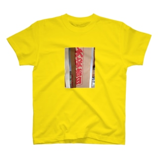 大安吉日tee T-shirts
