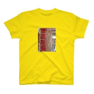 家運隆盛tee T-shirts