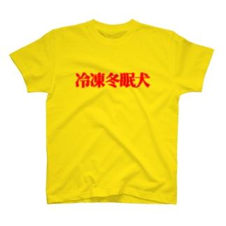 冷凍冬眠犬 T-shirts