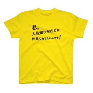 人見知りTシャツ, サティデザイン T-shirts