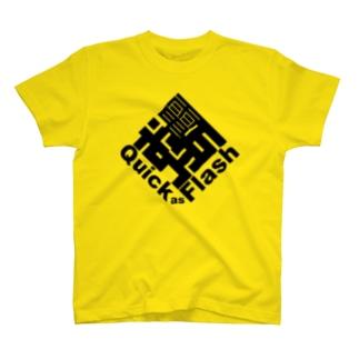 電光石火 T-shirts