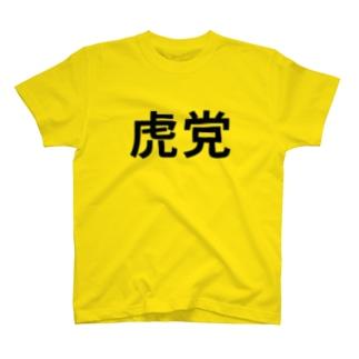 虎党 T-shirts