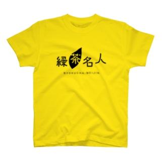 緑茶名人Tシャツ(イエロー) T-shirts
