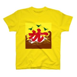 カレーはじめました。 T-shirts