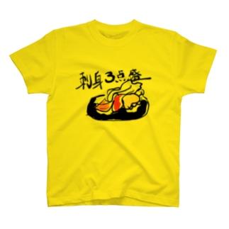 刺身三点盛り T-shirts