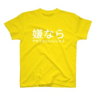 嫌ならやめてもいいんじゃよ T-shirts