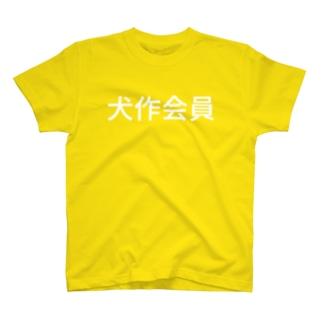 犬作会員 T-shirts