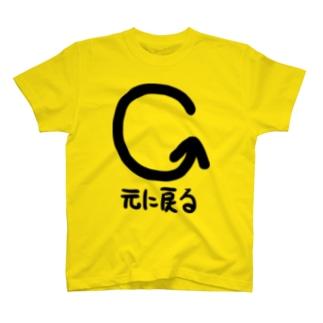 元に戻るTシャツ T-shirts