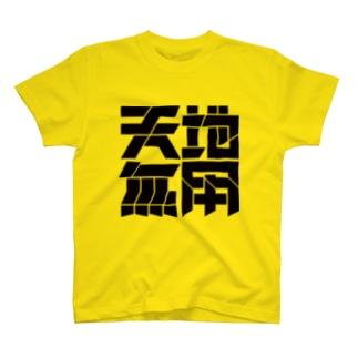 テンチムヨー〈黒〉 T-shirts