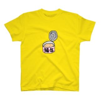 きなぞ~の猫缶 T-shirts