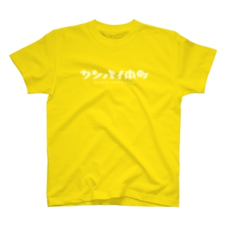 カンパイ本町 T-shirts
