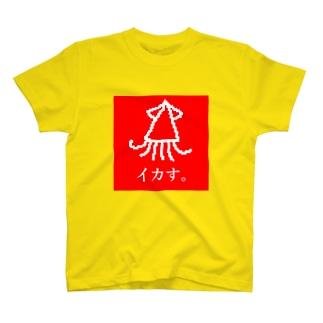 イカす。 T-shirts