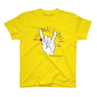 にぎられています T-Shirt