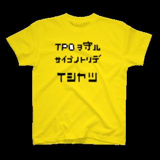 丁シャツ屋さんのTPOを守る最後の砦Tシャツ T-shirts