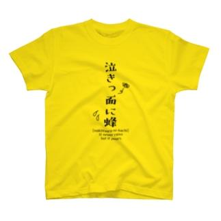 泣きっ面に蜂:ことわざバイリンガル T-shirts