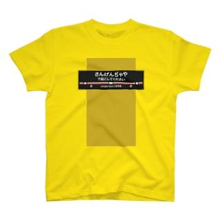 三軒茶屋を乗り過ごしたくない T-shirts