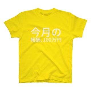 今月の報酬、100万円 T-shirts